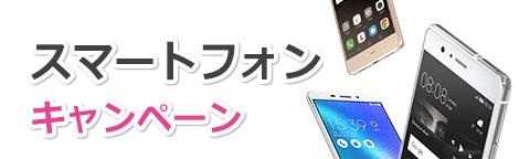 ソフトバンク光の新規加入でSIMフリースマートフォンを無料プレゼントまたは割引キャンペーン