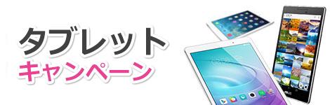 ソフトバンク光新規加入でタブレットを無料プレゼントまたは割引キャンペーン