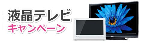 @nifty光(ニフティ光) 液晶テレビキャンペーン