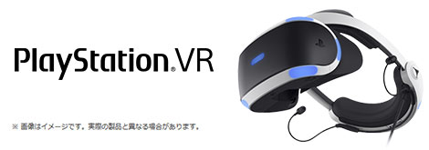 auひかり PlayStation VR