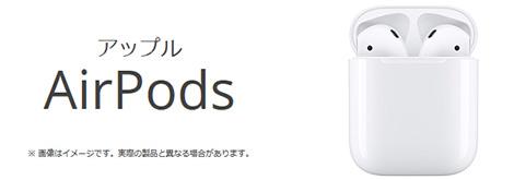 ソフトバンクエアー AirPods