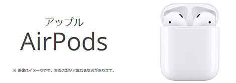 so-net 光 プラス AirPods