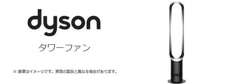 softbank光 Dyson タワーファン