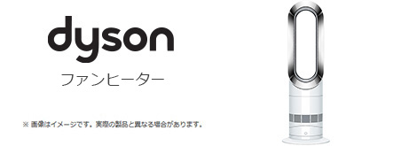 softbank光 Dyson Hot + Cool ファンヒーター