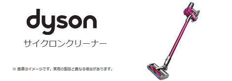ソフトバンクエアー Dyson サイクロンクリーナー
