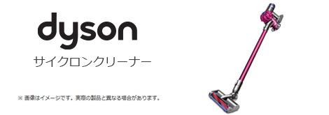 so-net 光 プラス Dyson サイクロンクリーナー