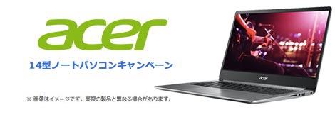 ビッグローブ光 acer Aspire 3 15.6インチ ノートパソコン