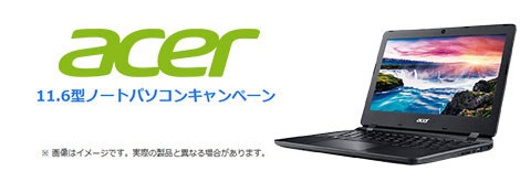 nifty光 acer 11.6型 ノートパソコン