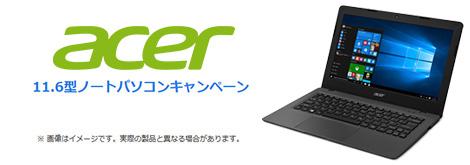 光コラボレーション Acer 11.6インチノートPC