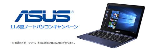 フレッツ光 ASUS 11.6 ノートパソコン