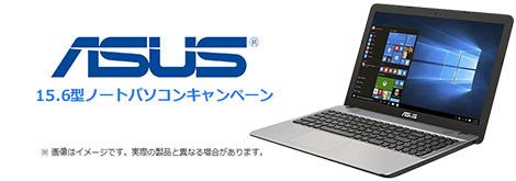 フレッツ光 ASUS 15.6ノートパソコン