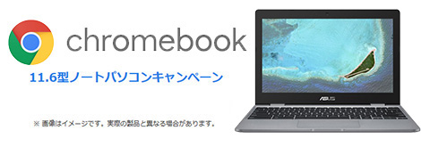 softbank光 ASUS chromebook 11.6型 ノートパソコン