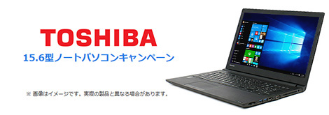 フレッツ光 TOSHIBA 15.6 ノートパソコン