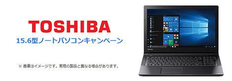OCN光 TOSHIBA 15.6型ノートパソコン(Office付)