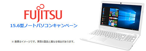 so-net 光 プラス FUJITSU 15.6 ノートパソコン(office付)