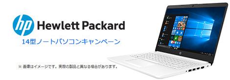 OCN光 HP 15.6ノートパソコンキャンペーン