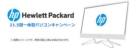 softbank光 HP 21.5型 オールインワンPC
