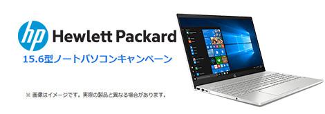 フレッツ光 HP 15.6型ハイスペックノートパソコンキャンペーン