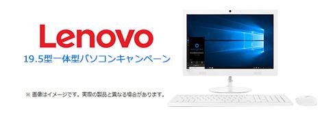 softbank光 Lenovo19.5型 オールインワンパソコン