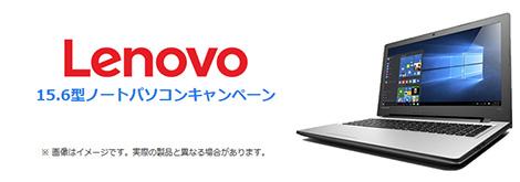 OCN光 Lenovo 15.6型 ノートパソコン(Office付)