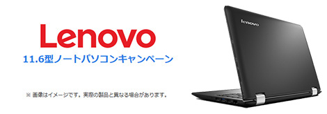 auひかり Lenovo 11.6 インチ ノートパソコン(Office付)
