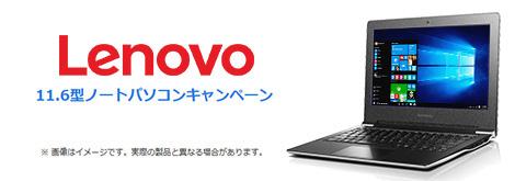 OCN光 Lenovo 11.6インチノートパソコン