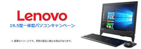 auひかり Lenovo19.5型 デスクトップパソコン