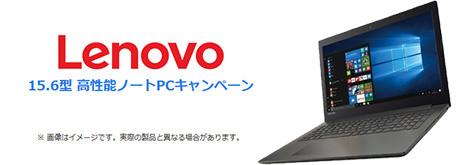 フレッツ光 Lenovo 15.6 ハイスペックノートパソコン