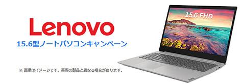 softbank光 Lenovo 15.6型 ハイスペックノートパソコン(Office付き)