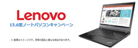 ビッグローブ光 Lenovo 15.6インチ i3搭載ノートパソコン