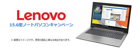 フレッツ光 Lenovo 15.6 ノートパソコン