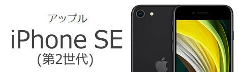 ソフトバンクエアー iPhone SE(第2世代)