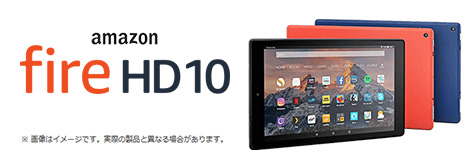 nuro光 fire HD 10