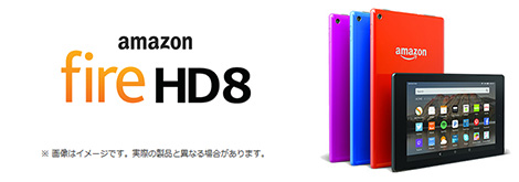 nifty光 fire HD 8