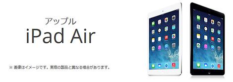 光コラボレーション iPad air Wi-Fiモデル 16GB