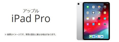 OCN光 iPad Pro Wi-Fiモデル 32GB