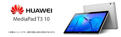 フレッツ光 MediaPad T3 10