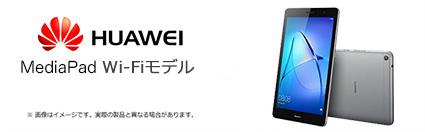auひかり MediaPad T3 LTE