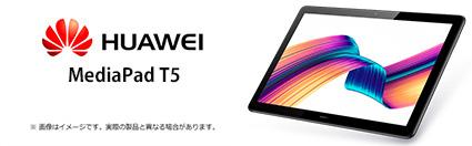 OCN光 MediaPad T5