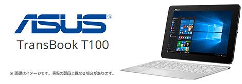 auひかり ASUS TransBook T100