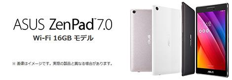 フレッツ光 ASUS ZenPad 7.0