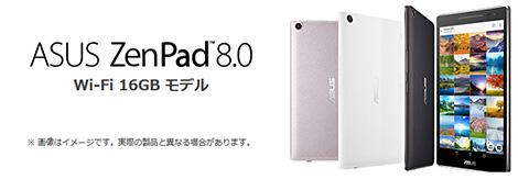 フレッツ光 ASUS ZenPad 8.0