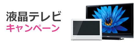 ソフトバンクエアー テレビキャンペーン