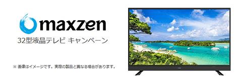 ソフトバンクエアー maxzen 32型液晶テレビ