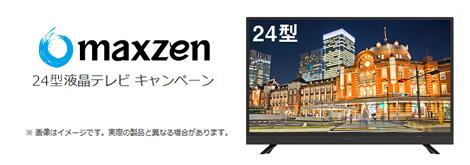 so-net 光 プラス maxzen 24型液晶テレビ