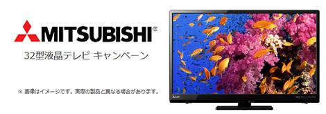 so-net 光 プラス MITSUBISHI 32型液晶テレビ