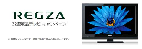 光コラボレーション 東芝REGZA32型