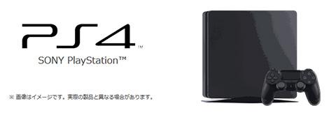 コミュファ光 SONY PS4