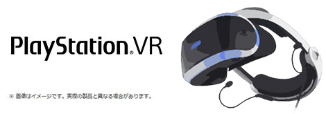 フレッツ光 PlayStation VR