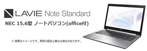 フレッツ光 NEC 15.6型ノートパソコン(Office付き)